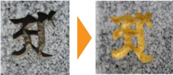 陵石匠,文字の金箔入れ,Before,After