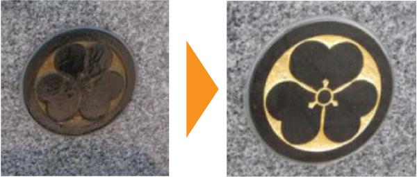 陵石匠,家紋の金箔入れ,Before,After